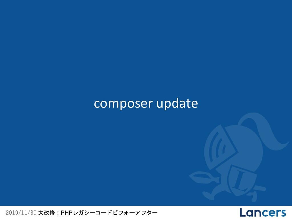 2019/11/30 大改修!PHPレガシーコードビフォーアフター composer upda...