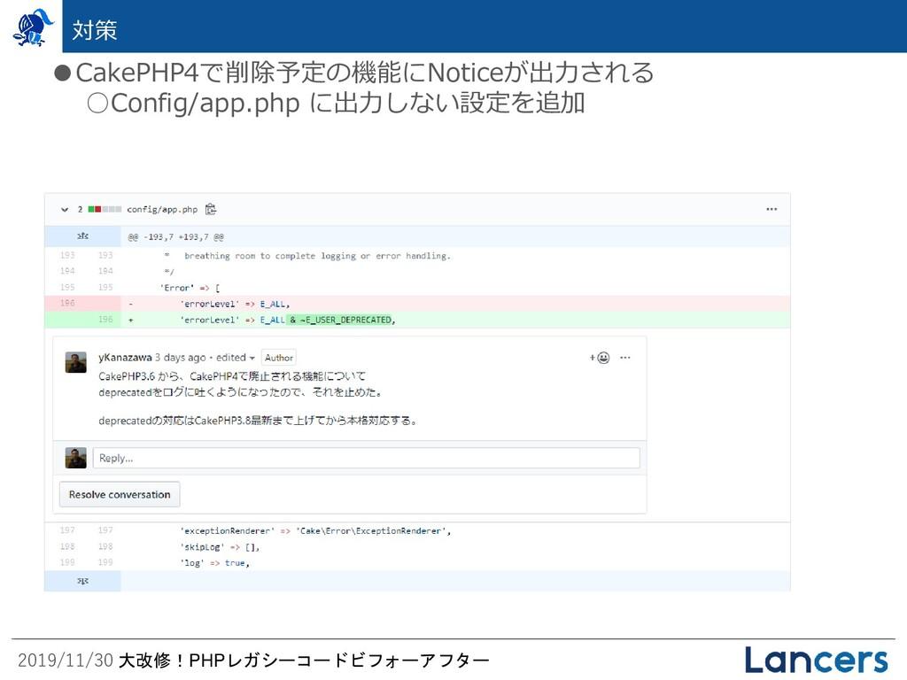 2019/11/30 大改修!PHPレガシーコードビフォーアフター 対策 ●CakePHP4で...