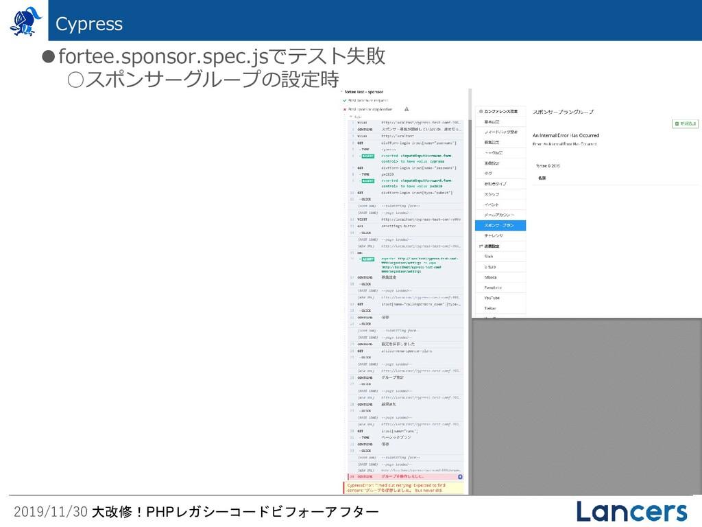 2019/11/30 大改修!PHPレガシーコードビフォーアフター Cypress ●fort...