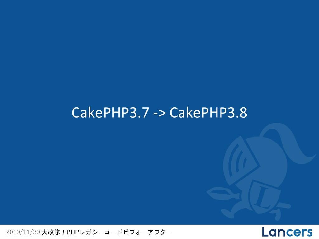 2019/11/30 大改修!PHPレガシーコードビフォーアフター CakePHP3.7 ->...