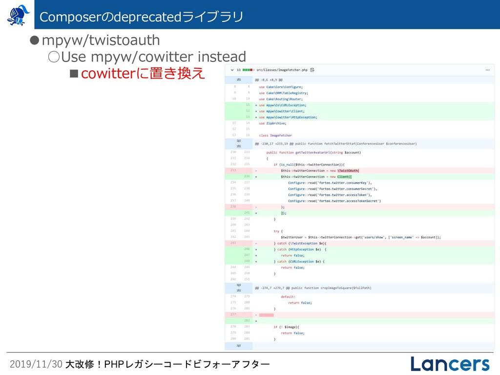 2019/11/30 大改修!PHPレガシーコードビフォーアフター Composerのdepr...