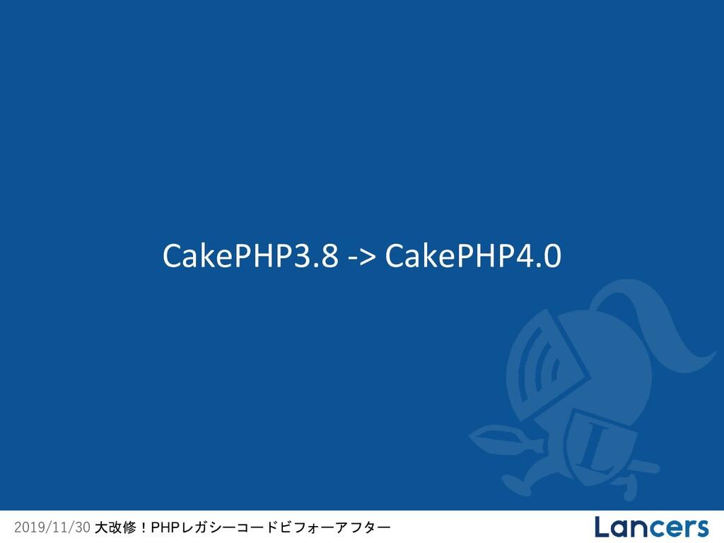 2019/11/30 大改修!PHPレガシーコードビフォーアフター CakePHP3.8 ->...