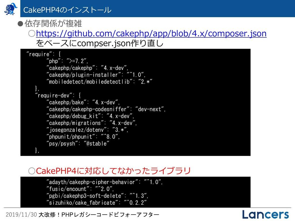 2019/11/30 大改修!PHPレガシーコードビフォーアフター CakePHP4のインスト...