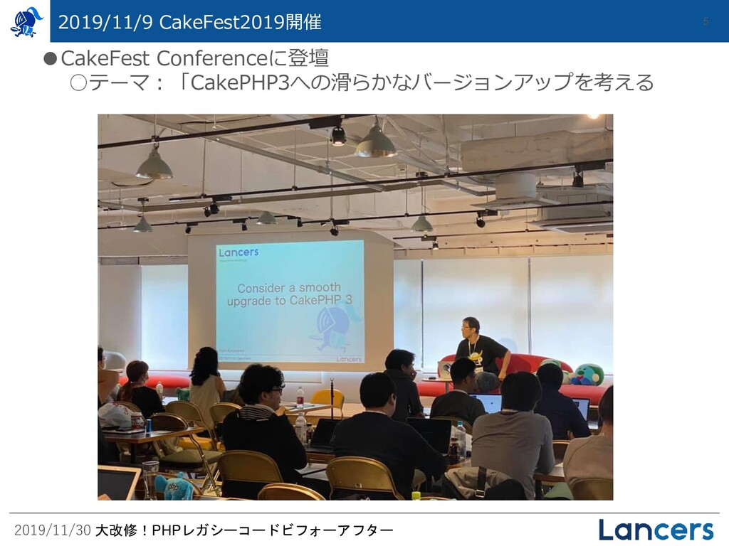 2019/11/30 大改修!PHPレガシーコードビフォーアフター 2019/11/9 Cak...