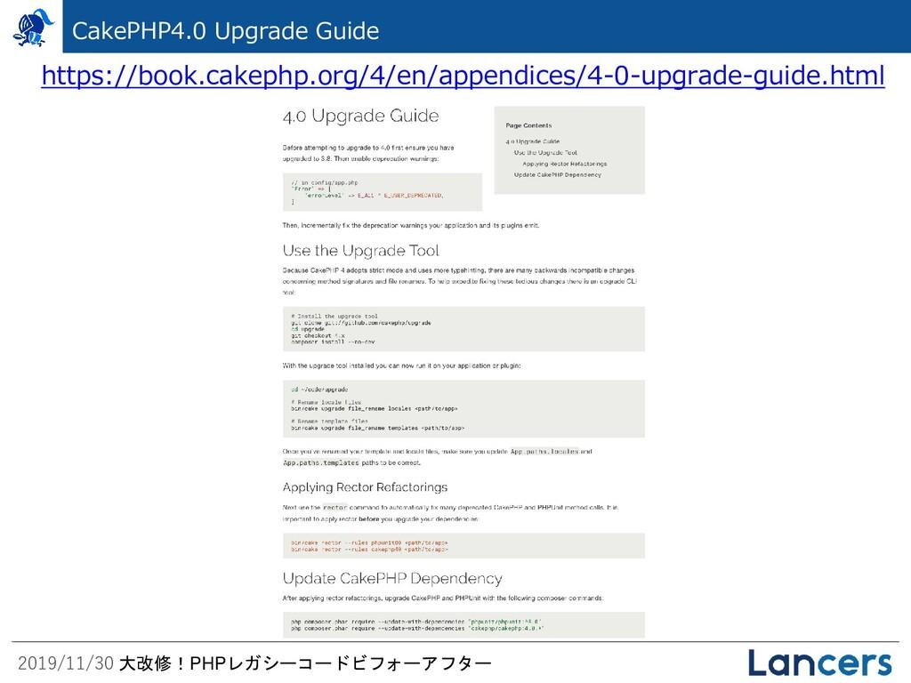 2019/11/30 大改修!PHPレガシーコードビフォーアフター CakePHP4.0 Up...