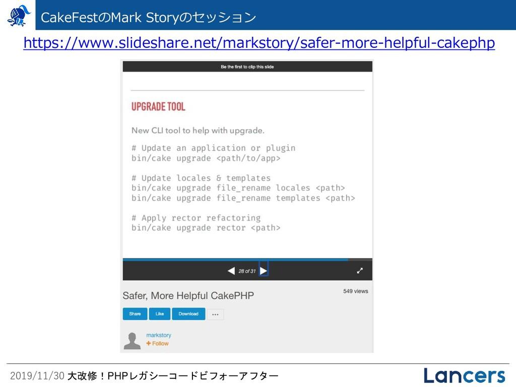 2019/11/30 大改修!PHPレガシーコードビフォーアフター CakeFestのMark...
