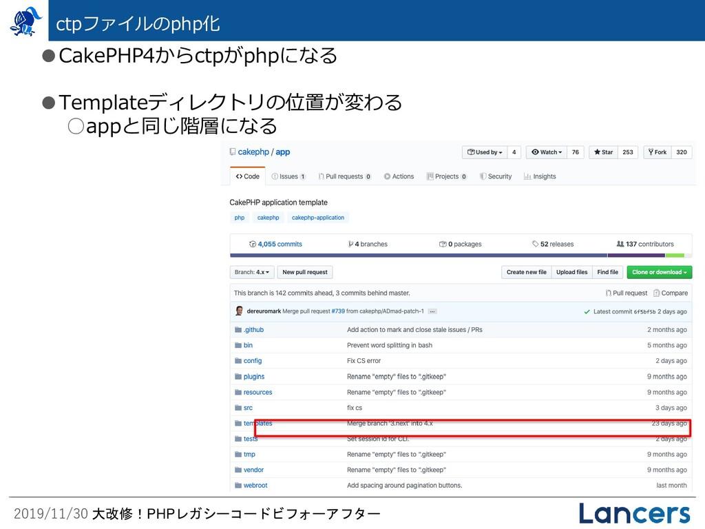 2019/11/30 大改修!PHPレガシーコードビフォーアフター ctpファイルのphp化 ...