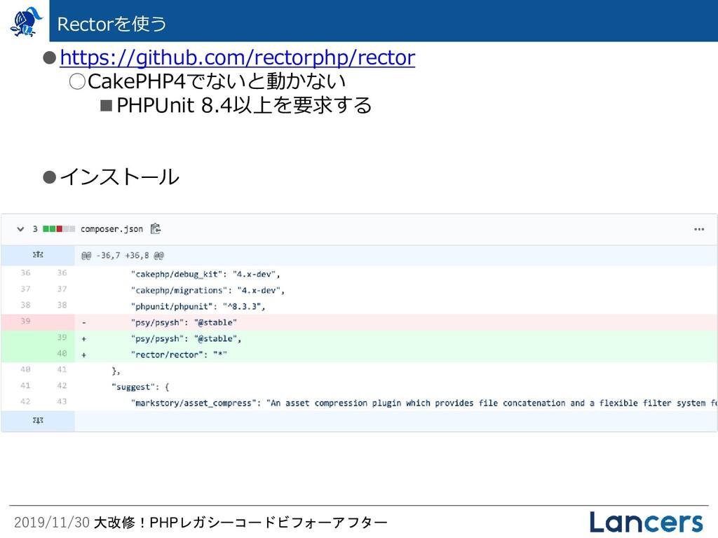 2019/11/30 大改修!PHPレガシーコードビフォーアフター Rectorを使う ●ht...