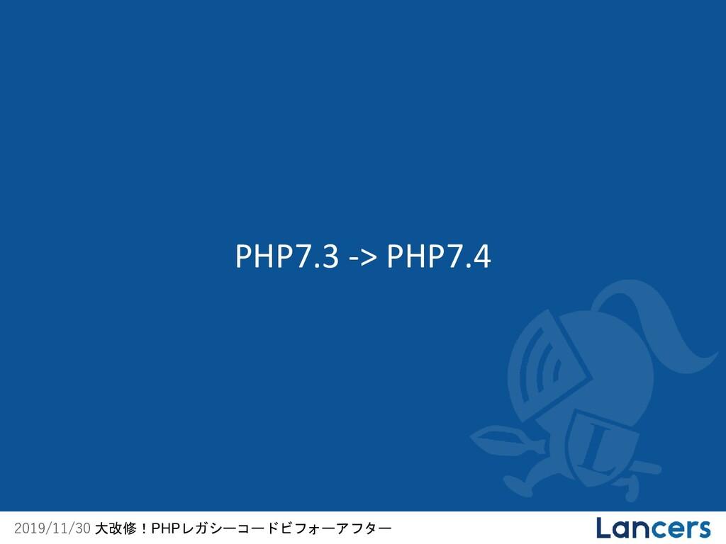 2019/11/30 大改修!PHPレガシーコードビフォーアフター PHP7.3 -> PHP...