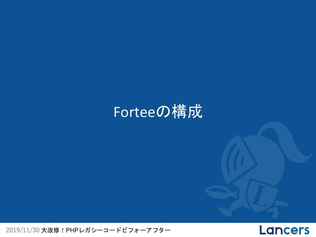 2019/11/30 大改修!PHPレガシーコードビフォーアフター Forteeの構成
