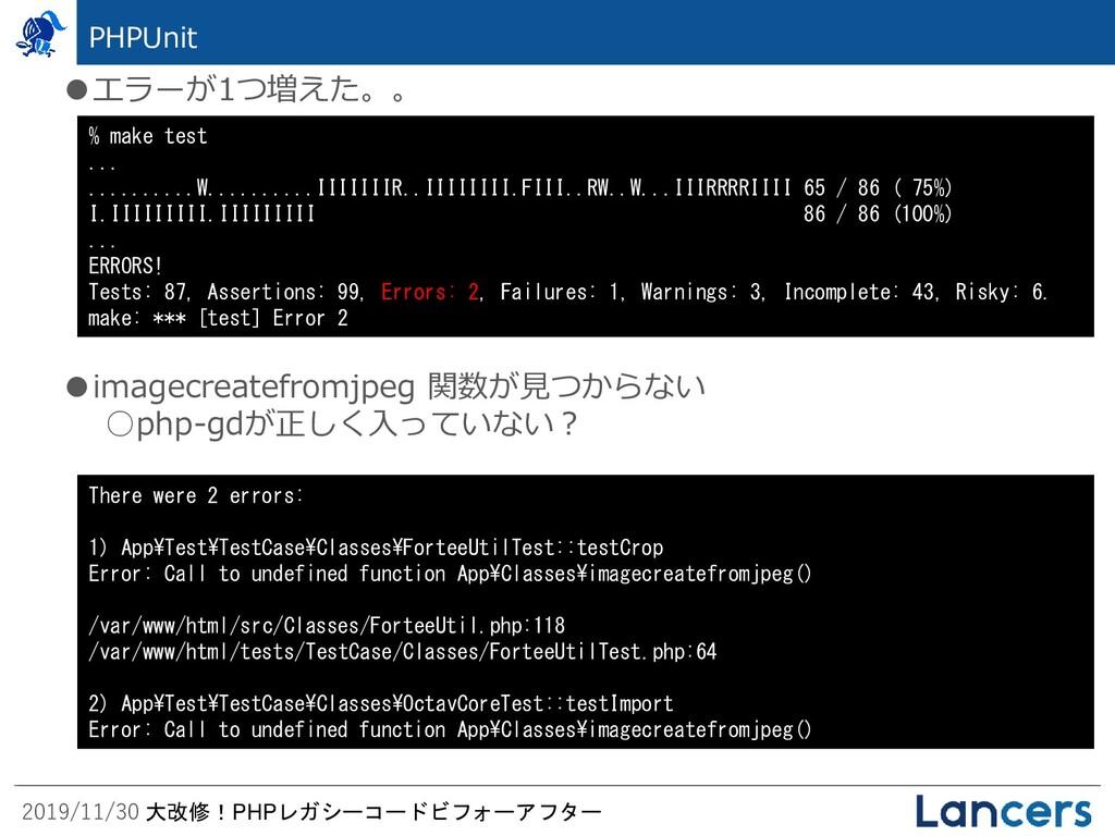 2019/11/30 大改修!PHPレガシーコードビフォーアフター PHPUnit ●エラーが...