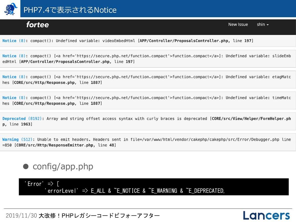 2019/11/30 大改修!PHPレガシーコードビフォーアフター PHP7.4で表示されるN...