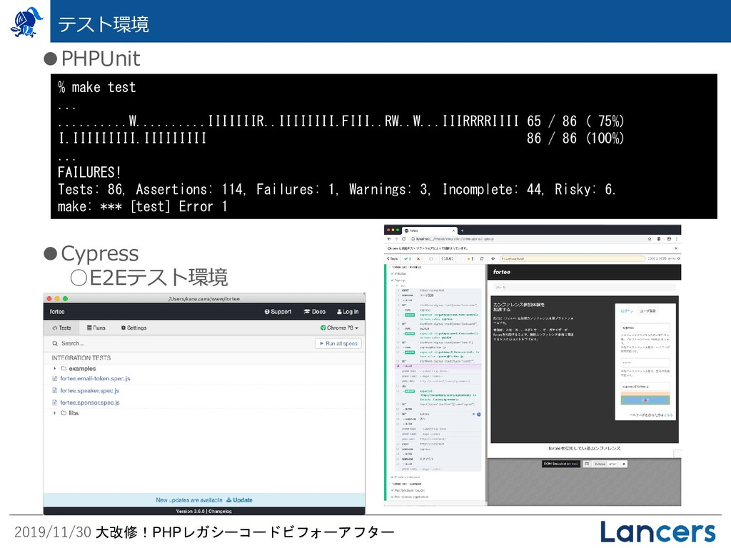 2019/11/30 大改修!PHPレガシーコードビフォーアフター テスト環境 ●PHPUni...