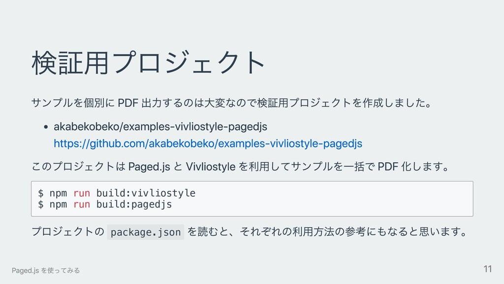 検証⽤プロジェクト サンプルを個別に PDF 出⼒するのは⼤変なので検証⽤プロジェクトを作成し...