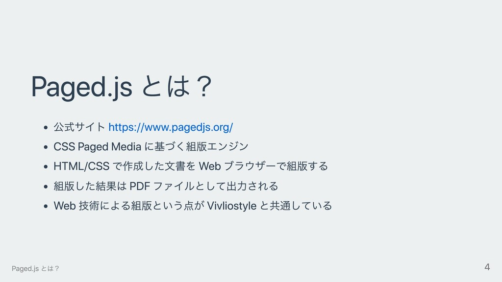 Paged.js とは? 公式サイト https://www.pagedjs.org/ CSS...