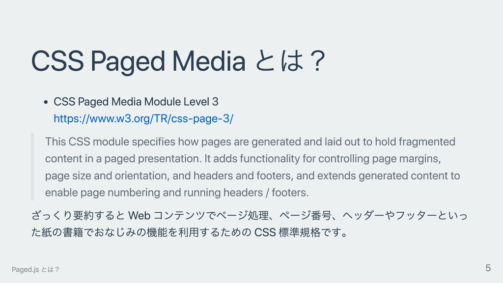 CSS Paged Media とは? CSS Paged Media Module Leve...