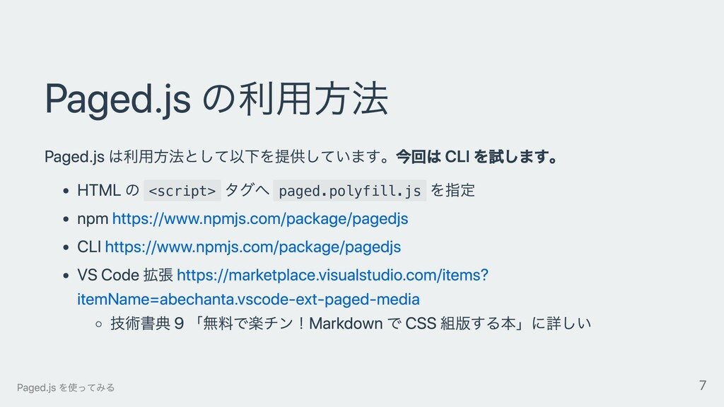 Paged.js の利⽤⽅法 Paged.js は利⽤⽅法として以下を提供しています。今回は ...