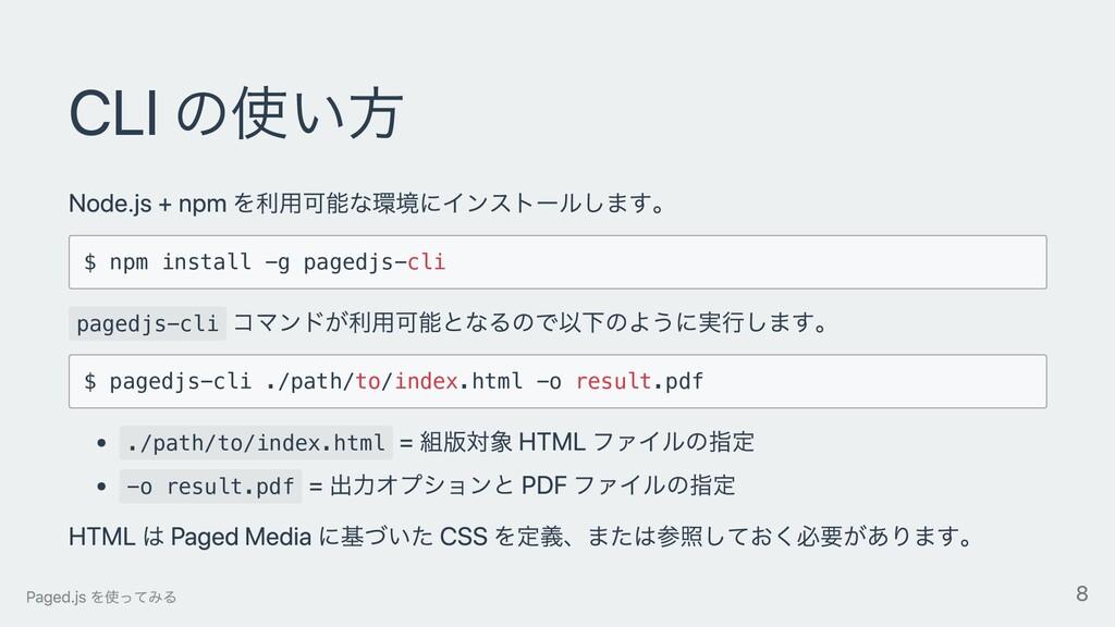 CLI の使い⽅ Node.js + npm を利⽤可能な環境にインストールします。 $ np...