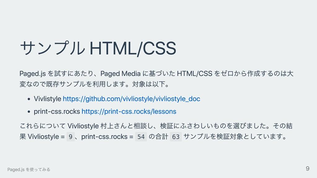 サンプル HTML/CSS Paged.js を試すにあたり、Paged Media に基づい...