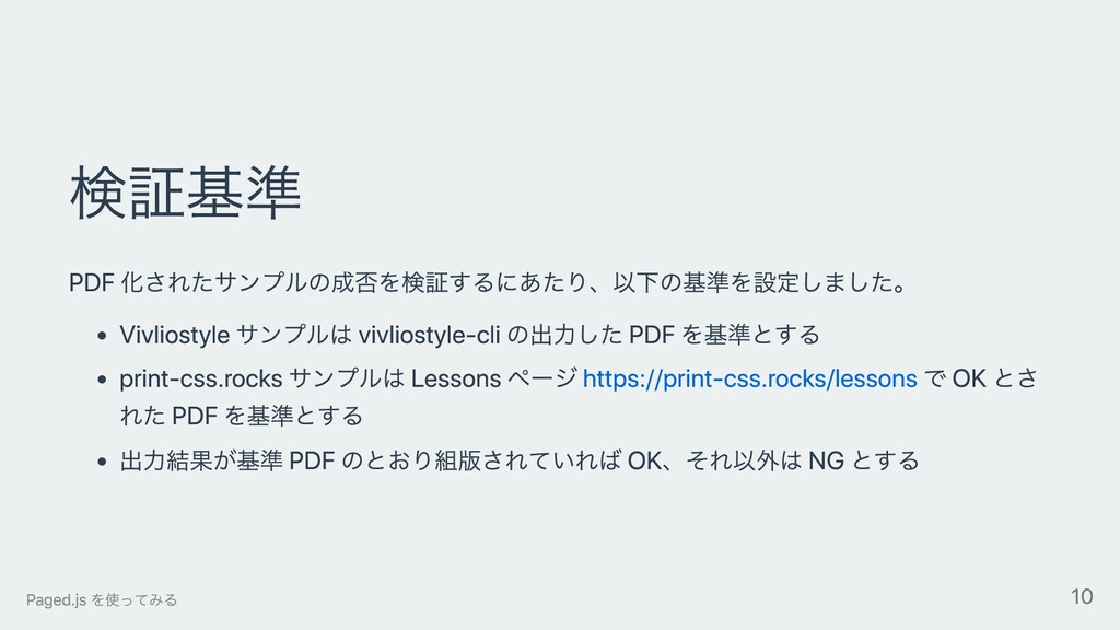 検証基準 PDF 化されたサンプルの成否を検証するにあたり、以下の基準を設定しました。 Viv...