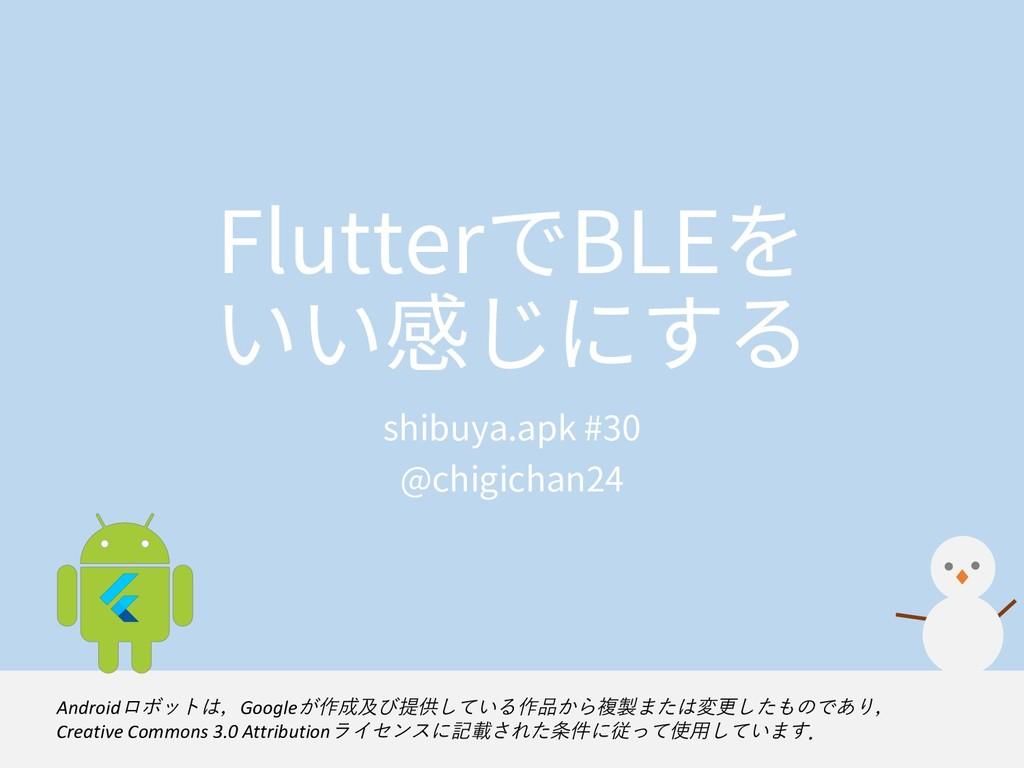 FlutterでBLEを いい感じにする shibuya.apk #30 @chigichan...