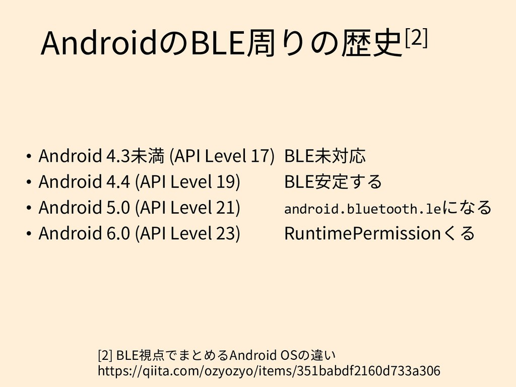 AndroidのBLE周りの歴史[2] • Android 4.3未満 (API Level ...