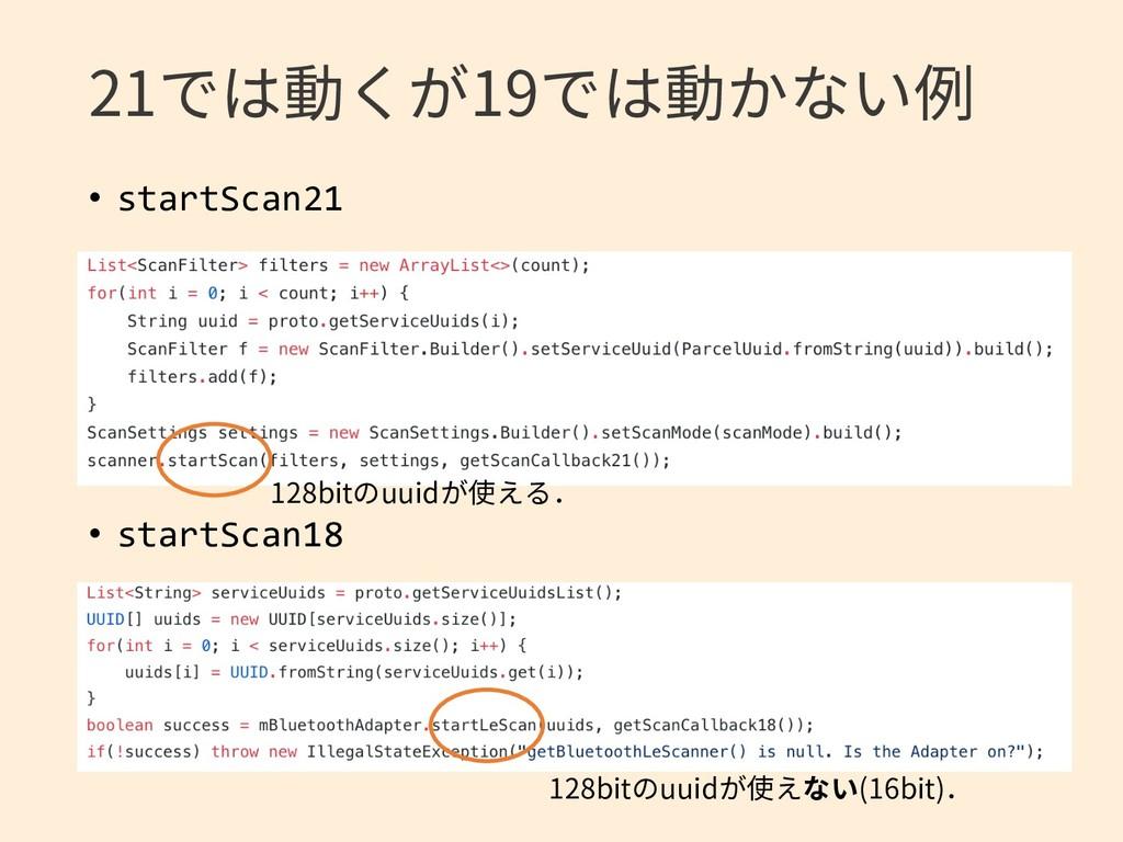 21では動くが19では動かない例 • startScan21 • startScan18 12...