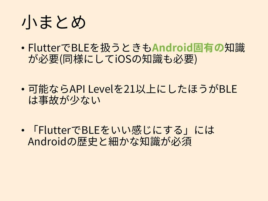 小まとめ • FlutterでBLEを扱うときもAndroid固有の知識 が必要(同様にしてi...