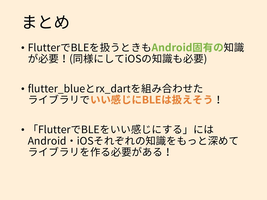 まとめ • FlutterでBLEを扱うときもAndroid固有の知識 が必要!(同様にしてi...