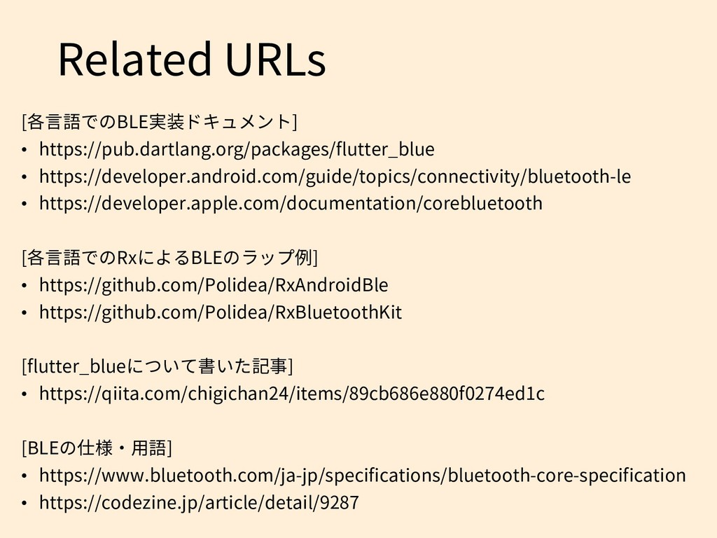 Related URLs [各言語でのBLE実装ドキュメント] • https://pub.d...
