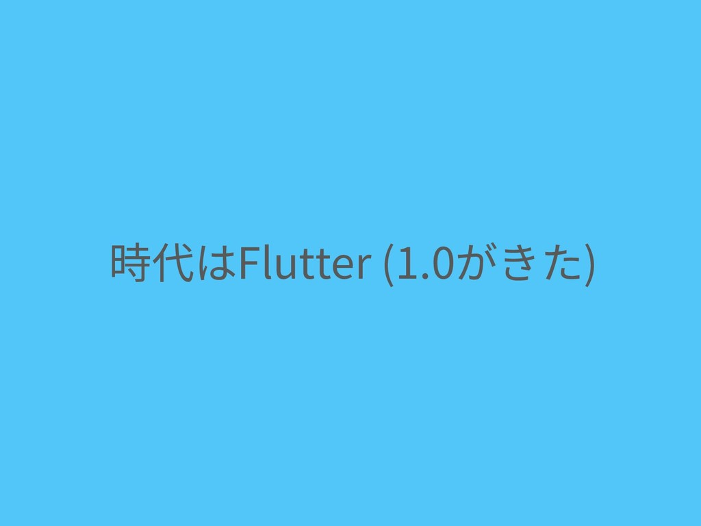 時代はFlutter (1.0がきた)