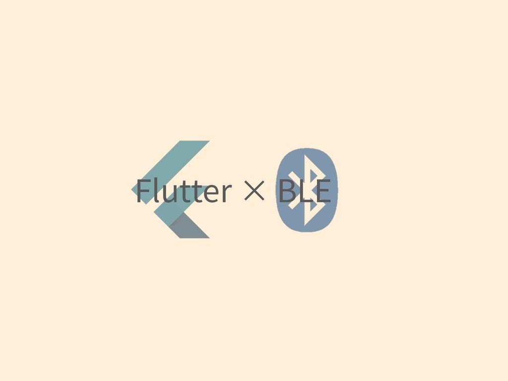 Flutter × BLE
