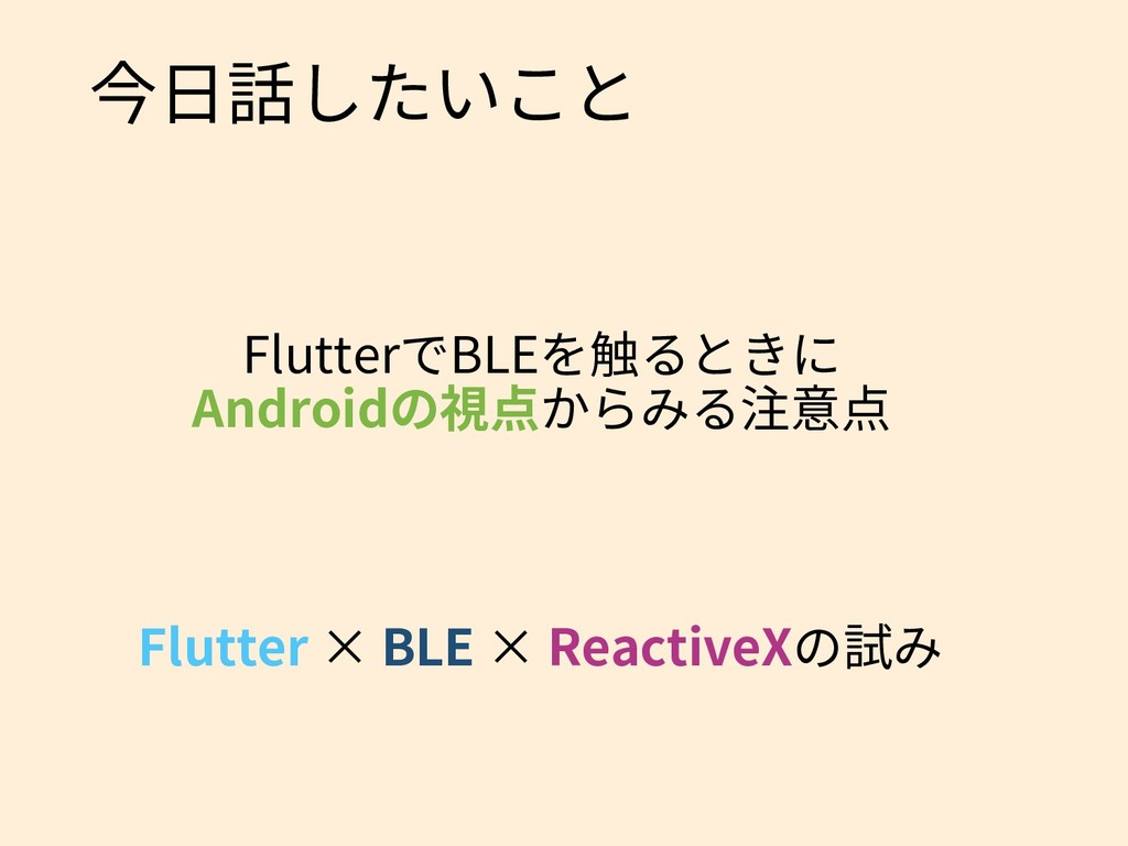 今日話したいこと Flutter × BLE × ReactiveXの試み FlutterでB...