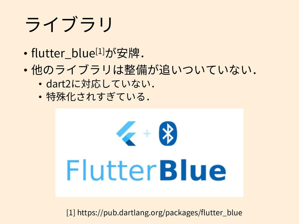ライブラリ • flutter_blue[1]が安牌. • 他のライブラリは整備が追いついてい...