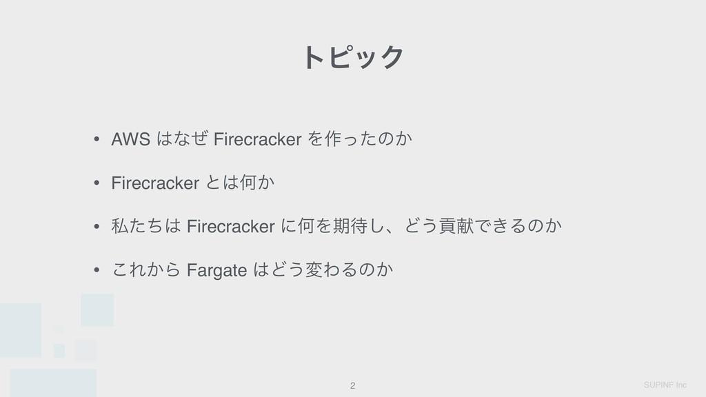 SUPINF Inc τϐοΫ 2 • AWS ͳͥ Firecracker Λ࡞ͬͨͷ͔ ...