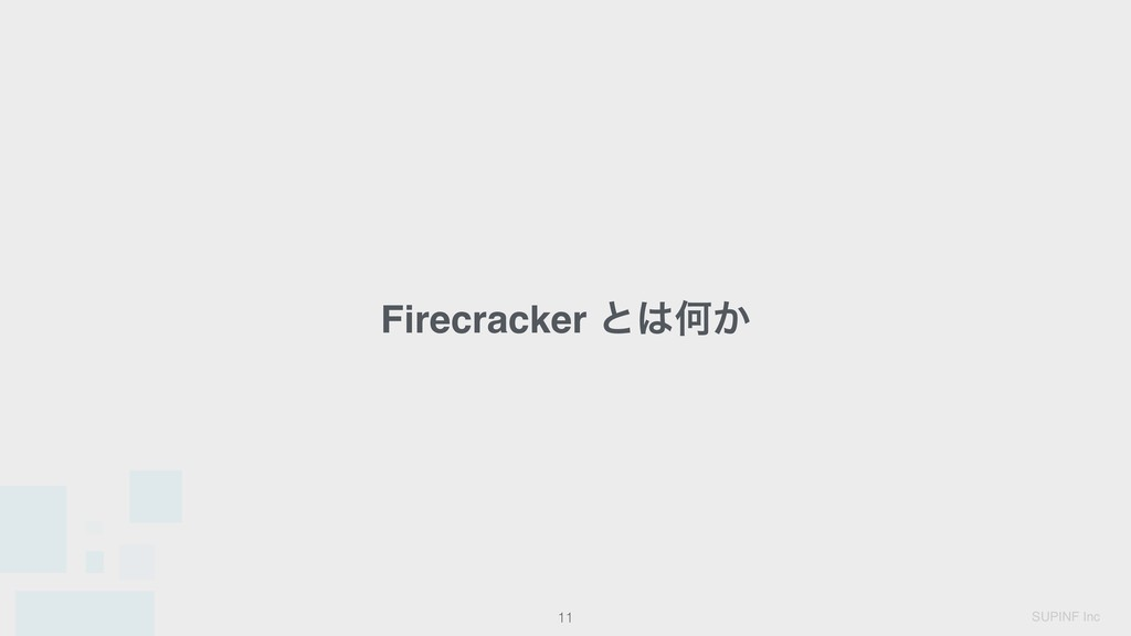SUPINF Inc 11 Firecracker ͱ͸Կ͔