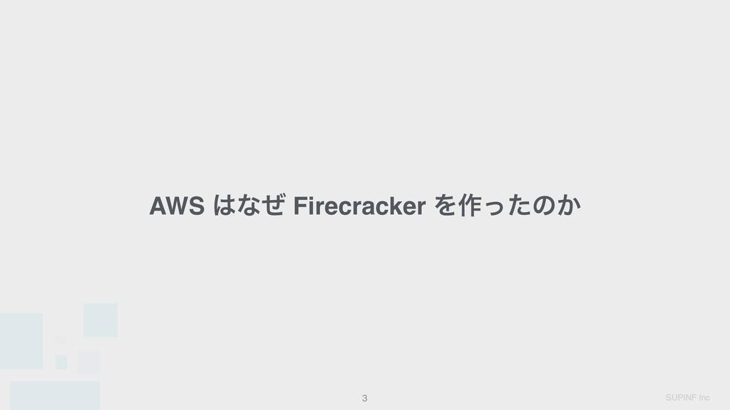SUPINF Inc 3 AWS ͳͥ Firecracker Λ࡞ͬͨͷ͔
