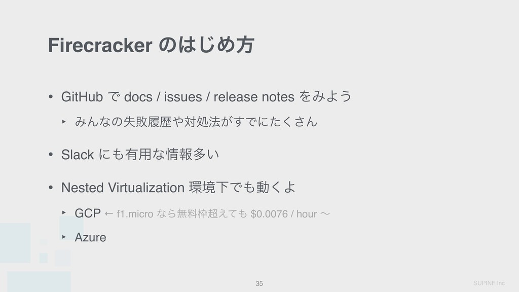 SUPINF Inc Firecracker ͷ͸͡Ίํ 35 • GitHub Ͱ docs...