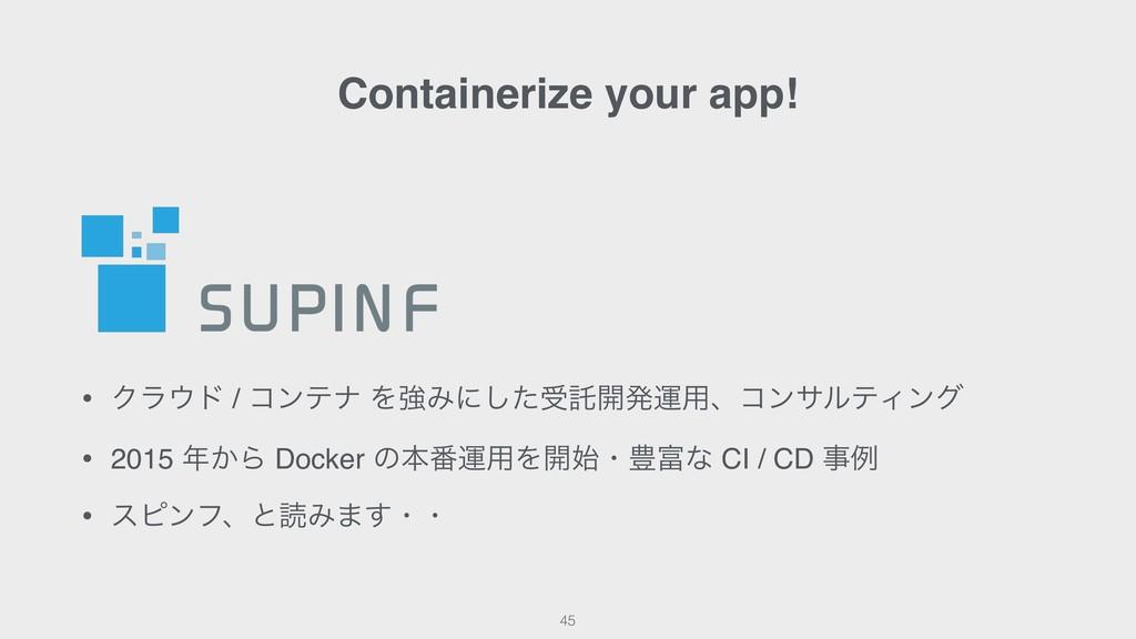 Containerize your app! 45 • Ϋϥυ / ίϯςφ ΛڧΈʹͨ͠ड...