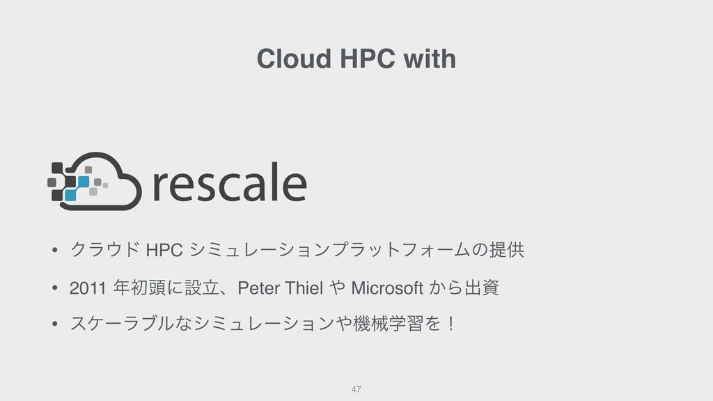 Cloud HPC with 47 • Ϋϥυ HPC γϛϡϨʔγϣϯϓϥοτϑΥʔϜͷఏ...