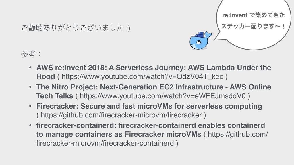 ͝੩ௌ͋Γ͕ͱ͏͍͟͝·ͨ͠ :) ߟɿ • AWS re:Invent 2018: A S...