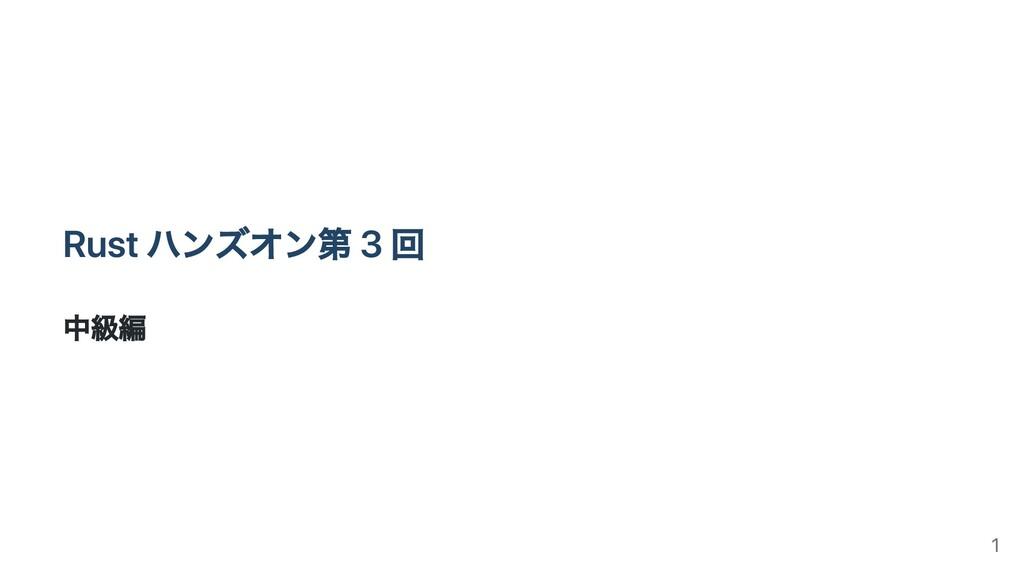 Rust ハンズオン第 3 回 中級編 1