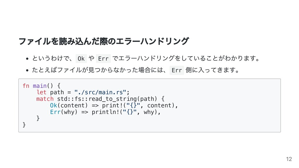 ファイルを読み込んだ際のエラーハンドリング というわけで、 Ok や Err でエラーハンドリ...