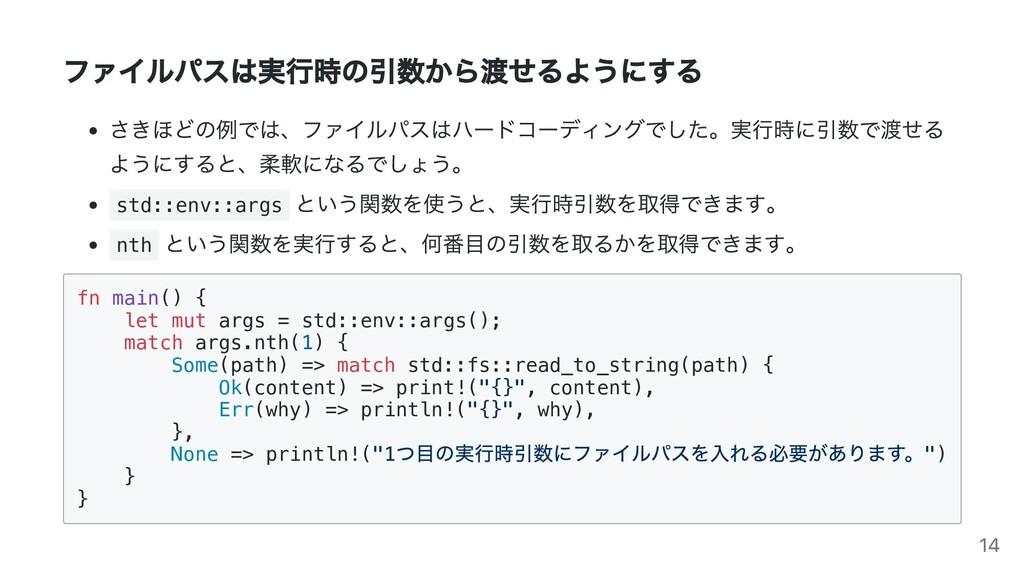 ファイルパスは実⾏時の引数から渡せるようにする さきほどの例では、ファイルパスはハードコーディ...