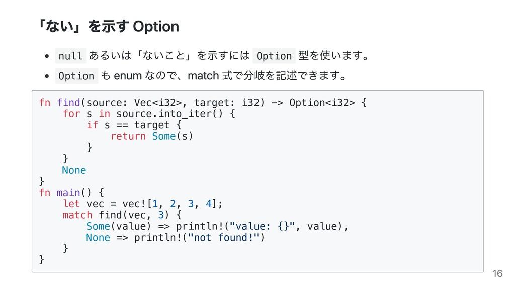 「ない」を⽰す Option null あるいは「ないこと」を⽰すには Option 型を使い...