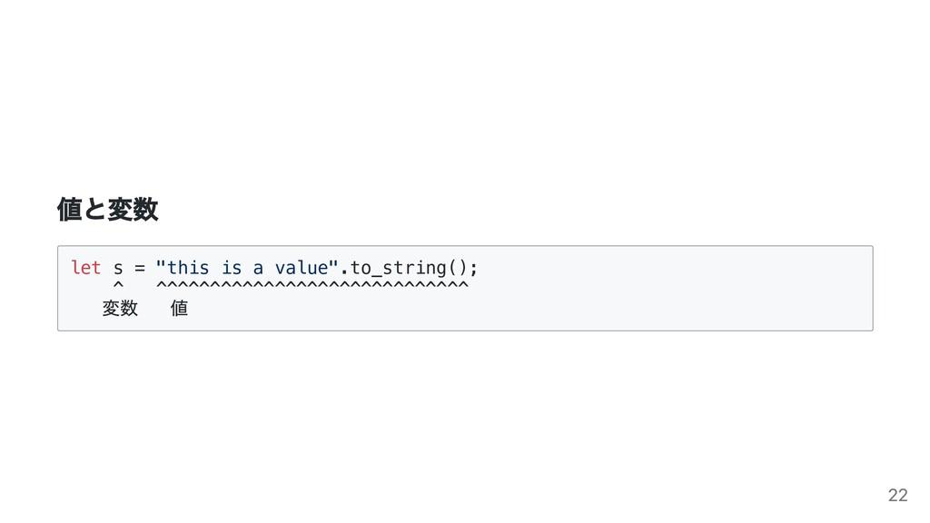 """値と変数 let s = """"this is a value"""".to_string(); ^ ^..."""