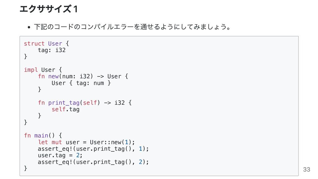 エクササイズ 1 下記のコードのコンパイルエラーを通せるようにしてみましょう。 struct ...