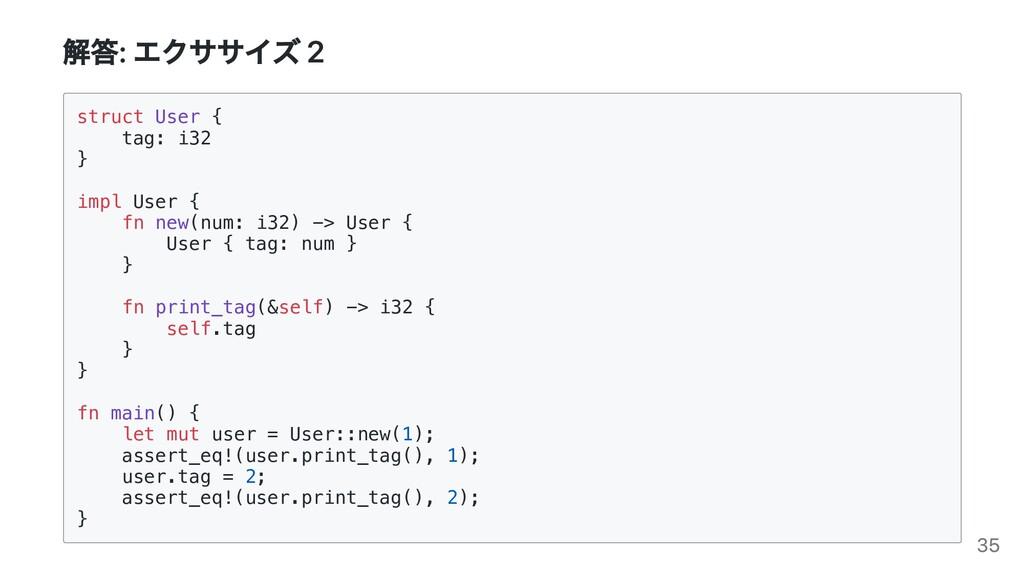 解答: エクササイズ 2 struct User { tag: i32 } impl User...