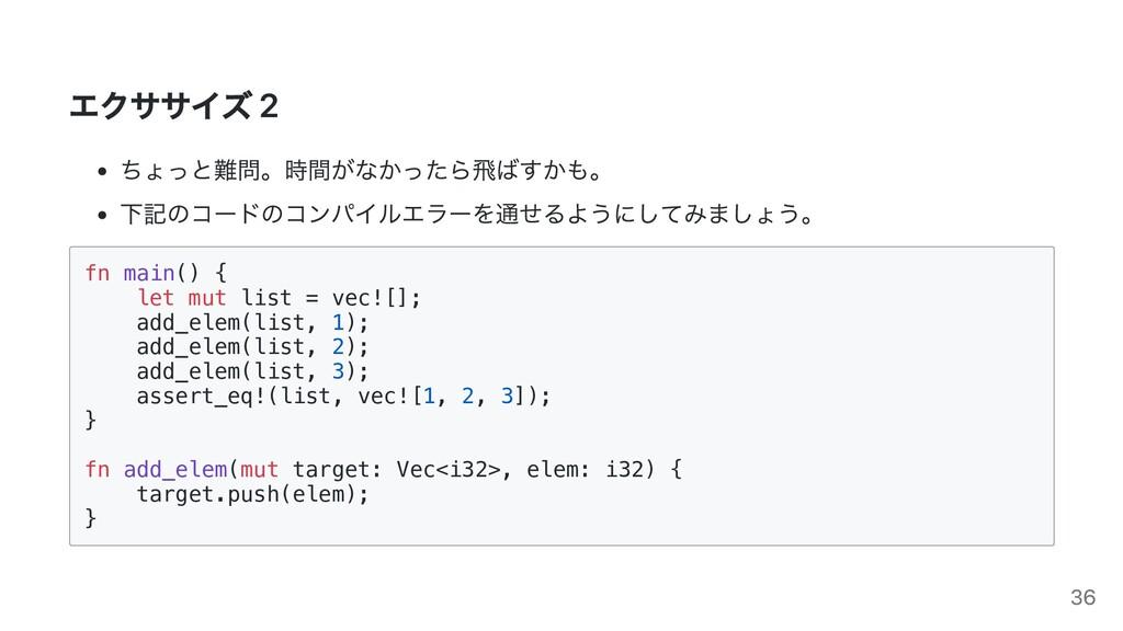エクササイズ 2 ちょっと難問。時間がなかったら⾶ばすかも。 下記のコードのコンパイルエラーを...