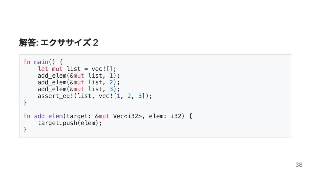 解答: エクササイズ 2 fn main() { let mut list = vec![];...